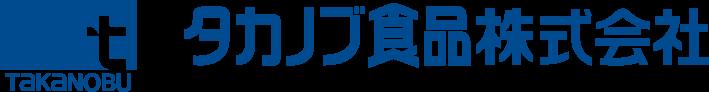 タカノブ食品株式会社